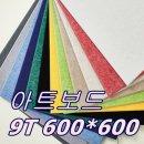 대원방음600x600/흡음재/방음/방음재 아트보드연베이지
