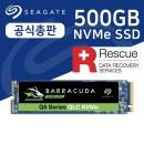 바라쿠다 Q5 NVMe SSD 500GB +3년 보증 + 데이터 복구
