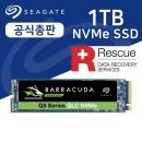 바라쿠다 Q5 NVMe SSD 1TB +3년 보증+데이터 복구
