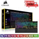 K70 RGB MK.2 게이밍 기계식 청축 (한글 104키배열)