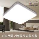 LED방등/거실등/조명 LED 시스템 방등 플레인 YD