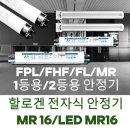 MR16 할로겐안정기/FPL/형광등/모든 전자식 안정기