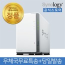 Synology DS220j NAS 2베이+당일발송+정품+공식스토어+