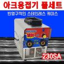 세다용접기 가정용 전기 아크용접기 230SA 수동면세트