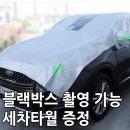 차량용 커버 자동차 덮개 다이아코트 하프 실버 1호