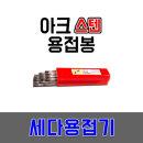 스텐 용접봉 3.2 10가닥 세다용접기
