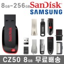 USB메모리 8 16 32 64 128GB 핸드폰 OTG 2.0 3.0 보안