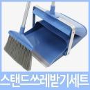 빗자루 스텐드쓰레받기세트 청소용품