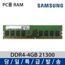 삼성전자 PC용 메모리 DDR4-4GB 21300
