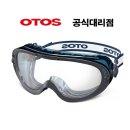 오토스 보안경 고글 S-520AX 10개