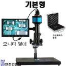 실체현미경 전자현미경 20~800배율 산업용 전문가용