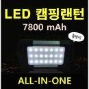 충전식 LED 캠핑 휴대용 랜턴 낚시 등산 작업등 렌턴