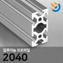 알루미늄프로파일 2040 100mm 무료절단