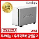 시놀로지 DS220J NAS 스토리지 우체국특송 정품