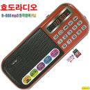 효도라디오 B-898E 빨강 SD카드전용 mp3플레이어 FM