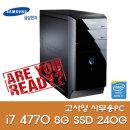 i7 4770 8G 신품SSD 240G 고급 사무용 고사양컴퓨터