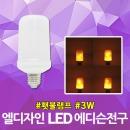 LED 횃불램프 3W 인테리어 조명 움직이는 불꽃 디자인