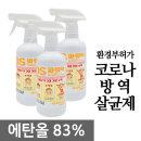 오에스파워액 x 3개/뿌리는 살균소독제 살균제 에탄올