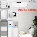 하츠 전열교환기 천장형 환기청정기 전제품모음HHE-80
