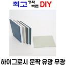 하이그로시 씽크대도어 싱크대문짝교체 DIY목재 셀프