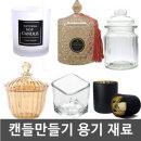 소이 캔들 재료 용기 티라이트 틴케이스 유리 공병