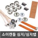 소이 캔들 재료 심지탭 우드 면 스모크리스 심지 향초
