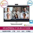 DELL C2722DE QHD 27인치 화상회의 모니터 재고보유