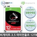 정품판매점 3.5 12TB HDD 하드디스크 ST12000VN0008