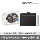 와콤 인튜어스 타블렛 CTL-4100 블랙에디션 온라인강의