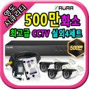 아우라 초고화질 CCTV카메라 세트 500만화소 실외4세트