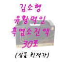 김소형 유황먹인 흑염소진액 30포 아버지 건강 생신