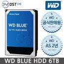 공식판매원 WD BLUE 6TB HDD 하드디스크 WD60EZAZ