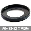 캐논 ES-52 호환 렌즈후드 EF 40mm F2.8 STM 등 대응