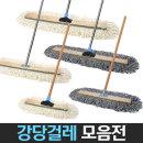홀더락 고정쇠 + 코멕스 원사 강당걸레 45cm