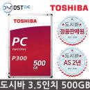 TOSHIBA 3.5인치 P300  500G HDD하드디스크 DT01ACA050