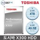 TOSHIBA 3.5인치 X300 4TB HDD 하드디스크 HDWE140