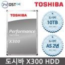 TOSHIBA 3.5인치 X300 10TB HDD 하드디스크 HDWR11A