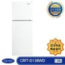 CRFT-D138WD 138리터 저소음 일반(소형)냉장고