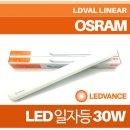 오스람/레드밴스 LED 30W 일자등/6500K/플리커프리