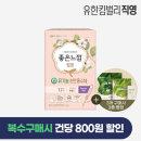 좋은느낌 탐폰 생리대 유기농 레귤러 12P/1EA
