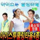아이스투 쿨링타올 쿨 수건 아이스 넥 스카프 타월 4종