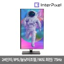 IP2420 24인치 평면형 FHD 75Hz IPS 게이밍 모니터