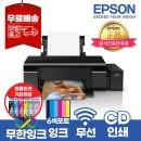 epson(엡손) L805 정품무한 포토 잉크젯 프린터