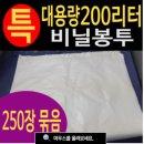 여산 쓰레기비닐봉투 특대형 200리터 250장묶음