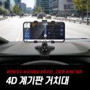 4D 계기판거치대 대쉬보드 핸드폰 거치대 360도회전