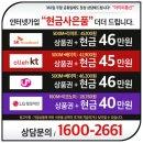 인터넷가입현금지원100% 인터넷비교사이트 아이피통신