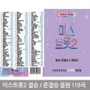 내일은 미스트롯2 결승 준결승 총결선 119곡 SD카드