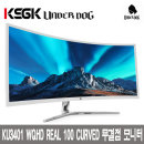 KXG KU3401 WQHD REAL100 CURVED 무결점/34인치 모니터