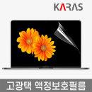 기가바이트 New AERO 15S OLED 노트북 고광택 액정보호필름 선명한화질