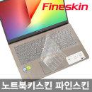 레노버 L340-15 DKR 노트북 키보드덮개 파인스킨